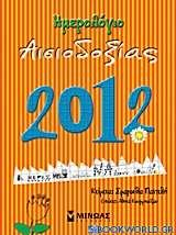 Ημερολόγιο αισιοδοξίας 2012