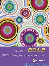 Ημερολόγιο 2012: 365 ιδέες για μια υπέροχη ζωή