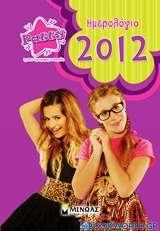 Ημερολόγιο 2012: Patty η πιο όμορφη ιστορία