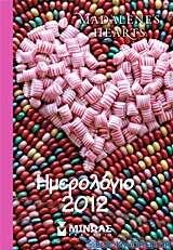 Ημερολόγιο 2012: Madalenes Hearts