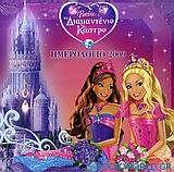 Ημερολόγιο 2009: Barbie & το διαμαντένιο κάστρο