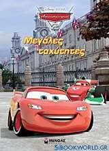 Αυτοκίνητα 2: Μεγάλες ταχύτητες