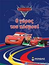 Αυτοκίνητα 2: Ο γύρος του κόσμου!