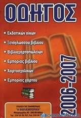 Οδηγός εκδοτικών οίκων, ξενόγλωσσου βιβλίου, βιβλιοχαρτοπωλείων, εμπορίας βιβλίου, χαρτοσχολικών, εμπορίας χάρτου 2006-2007