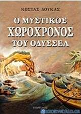 Ο μυστικός χωροχρόνος του Οδυσσέα
