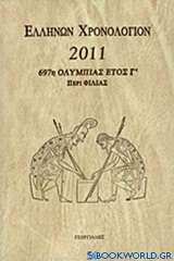 Ελλήνων χρονολόγιον 2011