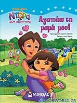 Ντόρα η Μικρή Εξερευνήτρια: Αγαπάω τη μαμά μου!