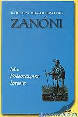 Ζανόνι