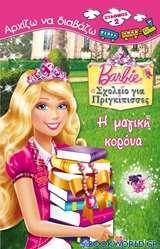 Barbie - Σχολείο για πριγκίπισσες: Η μαγική κορώνα