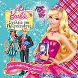 Barbie - Σχολείο για πριγκίπισσες: Μια αληθινή πριγκίπισσα