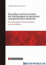 Die äußere und innere Seite der Fahrlässigkeit im deutschen und griechischen Strafrecht