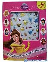 Πριγκίπισσα: Το βιβλίο μου με τα μαγνητάκια 3D!