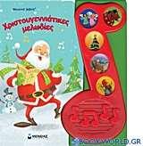 Χριστουγεννιάτικες μελωδίες