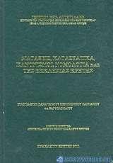 Διατάξεις, καταστατικά, κανονισμοί, νομολογία κ.λπ. της εκκλησίας Κρήτης