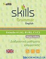 Skills Grammar English: Πλήρης έκδοση