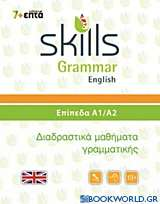 Skills Grammar English: Επίπεδα Α1-Α2