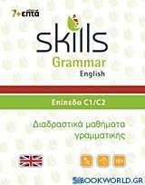 Skills Grammar English: Επίπεδα C1-C2