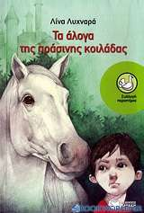 Τα άλογα της πράσινης κοιλάδας