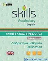 Skills Vocabulary English: Πλήρης έκδοση