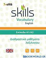 Skills Vocabulary English: Επίπεδα Α1-Α2