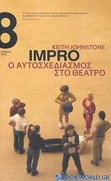 Impro, ο αυτοσχεδιασμός στο θέατρο