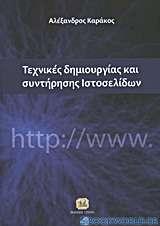 Τεχνικές δημιουργίας και συντήρησης ιστοσελίδων
