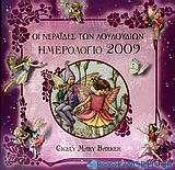 Ημερολόγιο 2009: Οι νεράιδες των λουλουδιών