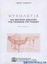 Ψυχολογία και μουσική ανάλυση της τεχνικής του πιάνου