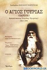 Ο Άγιος Γουρίας (Καρπόβ)