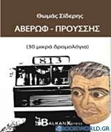 Αβέρωφ - Προύσσης