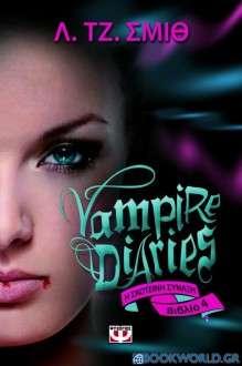 Vampire Diaries 4: Η σκοτεινή σύναξη