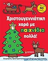 Χριστουγεννιάτικη χαρά με παιχνίδια πολλά!