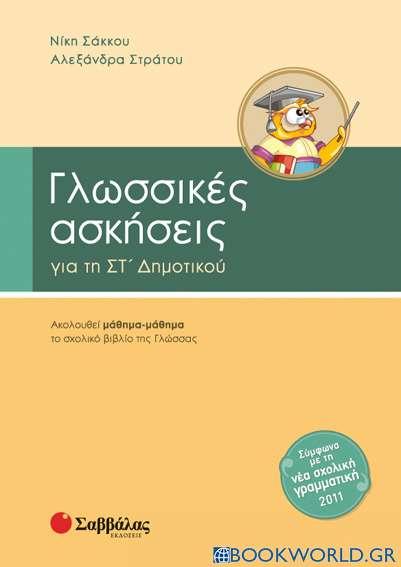 Γλωσσικές ασκήσεις για τη ΣΤ΄ δημοτικού