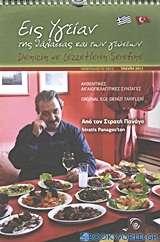 Ημερολόγιο 2012: Εις υγείαν της θάλασσας και των γεύσεων