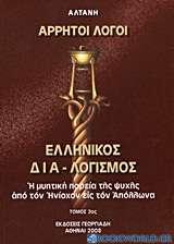 Άρρητοι λόγοι: Ελληνικός δια-λογισμός