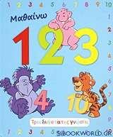 Μαθαίνω 1 2 3