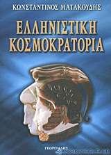 Ελληνιστική κοσμοκρατορία