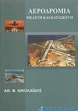 Αεροδρόμια: Μελέτη και κατασκευή
