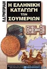 Η ελληνική καταγωγή των Σουμερίων