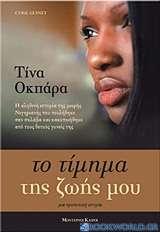 Τίνα Οκπάρα: Το τίμημα της ζωής μου