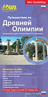 Древней Олимпии