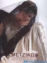 Μετζικώφ: Θεατρικά ενδύματα και προσωπεία