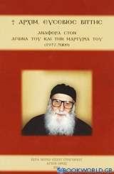Αρχιμ. Ευσέβιος Βίττης: Αναφορά στον αγώνα του και την μαρτυρία του (1927-2009)