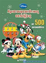 Disney: Χριστουγεννιάτικες εκπλήξεις