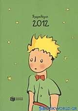 Ημερολόγιο 2012: Ο μικρός πρίγκηπας