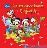 Disney: Χριστουγεννιάτικες ζωγραφιές