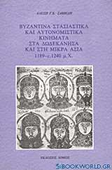 Βυζαντινά στασιαστικά και αυτονομιστικά κινήματα στα Δωδεκάνησα και στη Μικρά Ασία 1189 - c.1240 μ.Χ.