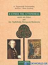 Η έννοια της αυτονομίας κατά τον Καντ και την Ορθόδοξη Πατερική Θεολογία