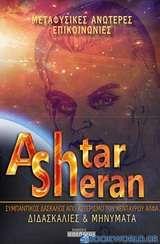 Ashtar Sheran: διδασκαλίες και μηνύματα
