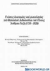 Γνώσεις ανατομίας και φυσιολογίας του Θεσσαλού διδασκάλου του γένους Ανθίμου Γαζή (1758 -1828)